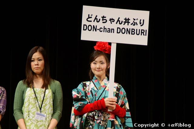 donburi10i_eip.jpg