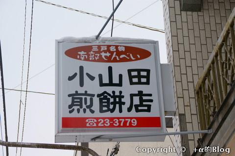 oyamada10a_eip.jpg