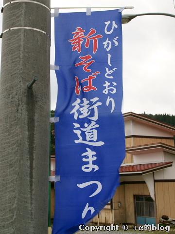 shinsoba10a_eip.jpg