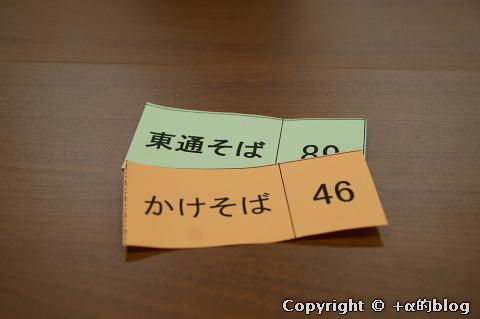 shinsoba10c_eip.jpg