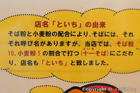 toichi1006b_eip.jpg