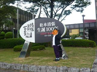 松本清張生誕100年