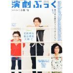 engekibook201108.jpg
