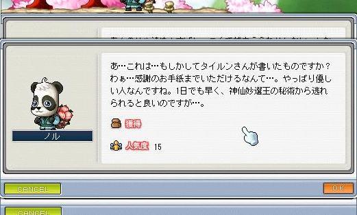 Maple091014_164700.jpg