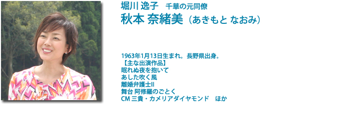 cast_akimoto_naomi.jpg