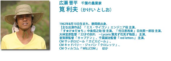 cast_kakei_toshio.jpg