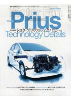 トヨタ・プリウスのテクノロジー