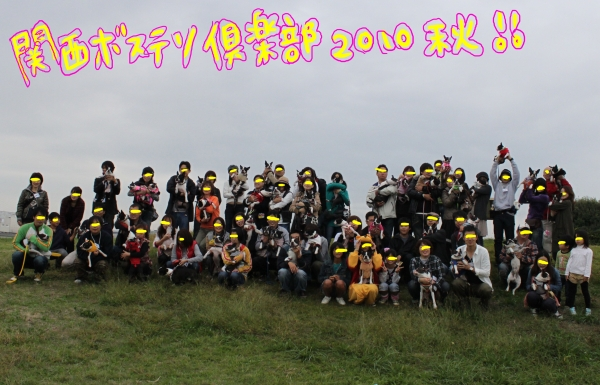 関西ボステリ倶楽部 2010秋 094_edited-1