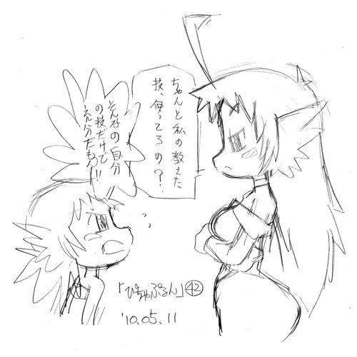 「ぴちゃぷるん」42コマ目