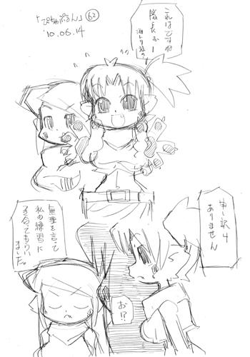 「ぴちゃぷるん」62コマ目
