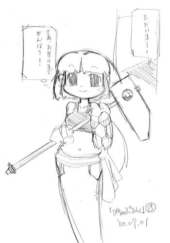 「ぴちゃぷるん」95コマ目