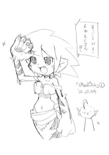 「ぴちゃぷるん~ガーディアンズ」001コマ目