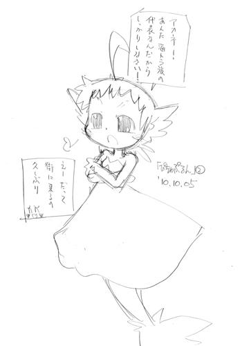 「ぴちゃぷるん~ガーディアンズ」002コマ目