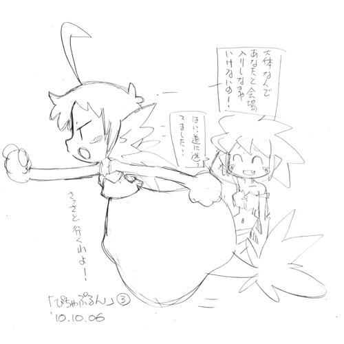 「ぴちゃぷるん~ガーディアンズ」003コマ目