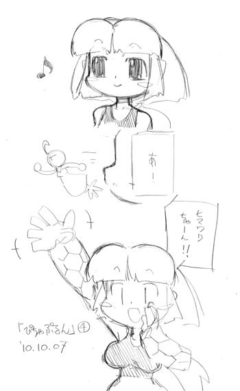 「ぴちゃぷるん~ガーディアンズ」004コマ目