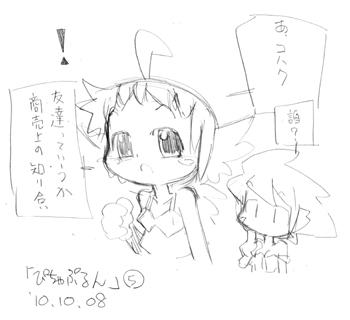 「ぴちゃぷるん~ガーディアンズ」005コマ目