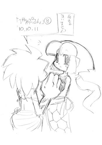 「ぴちゃぷるん~ガーディアンズ」008コマ目