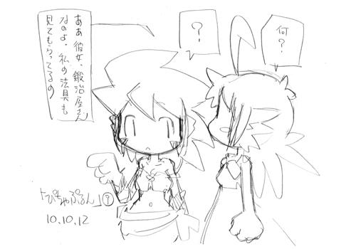 「ぴちゃぷるん~ガーディアンズ」009コマ目