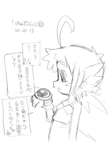 「ぴちゃぷるん~ガーディアンズ」010コマ目