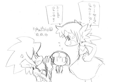 「ぴちゃぷるん~ガーディアンズ」012コマ目