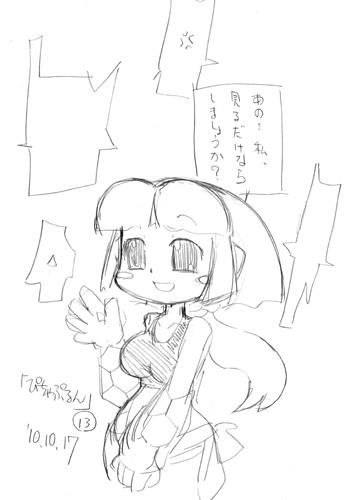 「ぴちゃぷるん~ガーディアンズ」013コマ目