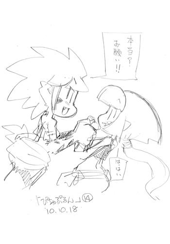 「ぴちゃぷるん~ガーディアンズ」014コマ目
