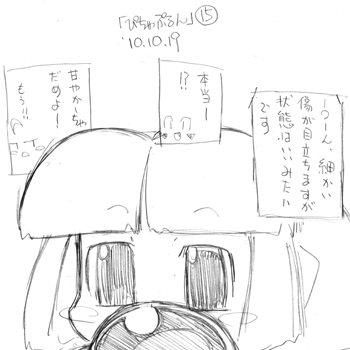 「ぴちゃぷるん~ガーディアンズ」015コマ目