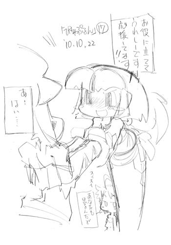 「ぴちゃぷるん~ガーディアンズ」017コマ目