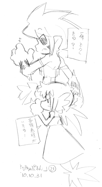 「ぴちゃぷるん~ガーディアンズ」021コマ目