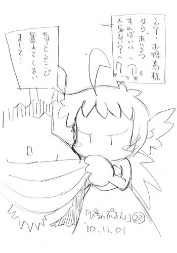「ぴちゃぷるん~ガーディアンズ」022コマ目