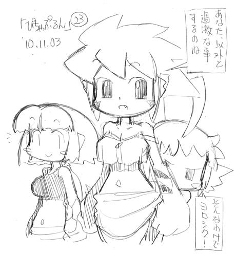 「ぴちゃぷるん~ガーディアンズ」023コマ目
