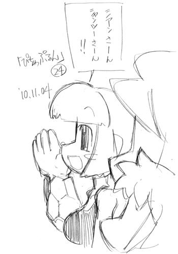 「ぴちゃぷるん~ガーディアンズ」024コマ目