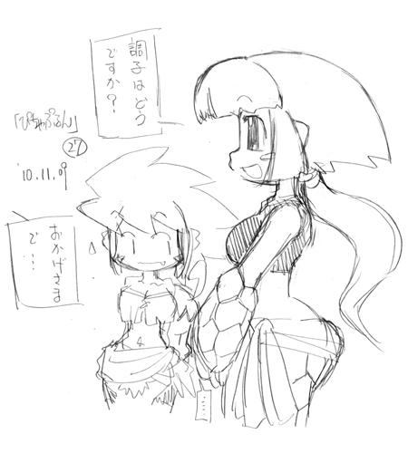 「ぴちゃぷるん~ガーディアンズ」027コマ目