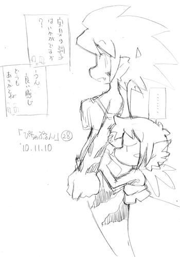 「ぴちゃぷるん~ガーディアンズ」028コマ目
