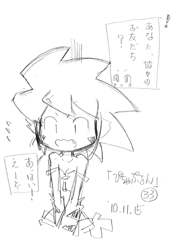 「ぴちゃぷるん~ガーディアンズ」033コマ目