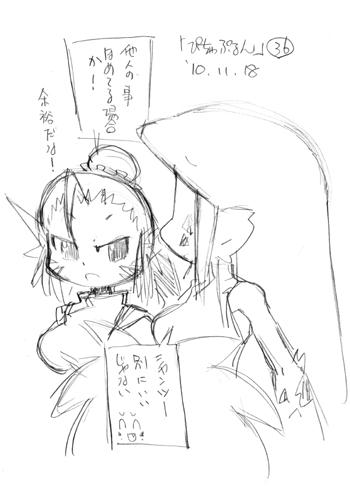 「ぴちゃぷるん~ガーディアンズ」036コマ目