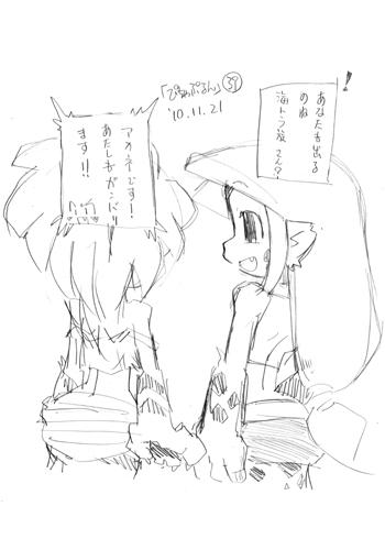 「ぴちゃぷるん~ガーディアンズ」039コマ目