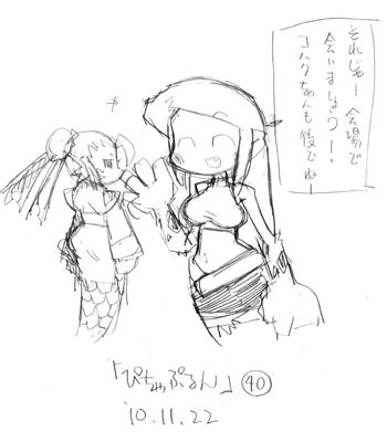 「ぴちゃぷるん~ガーディアンズ」040コマ目