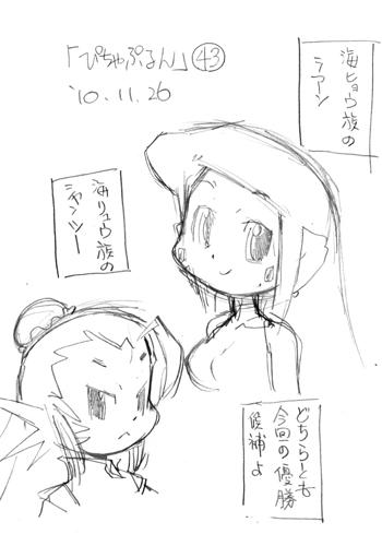 「ぴちゃぷるん~ガーディアンズ」043コマ目
