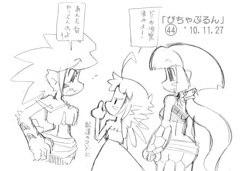 「ぴちゃぷるん~ガーディアンズ」044コマ目b
