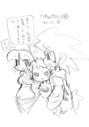 「ぴちゃぷるん~ガーディアンズ」045コマ目