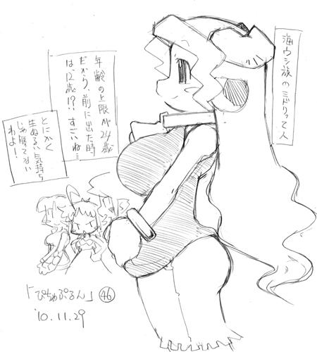 「ぴちゃぷるん~ガーディアンズ」046コマ目