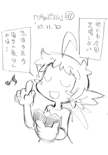 「ぴちゃぷるん~ガーディアンズ」047コマ目