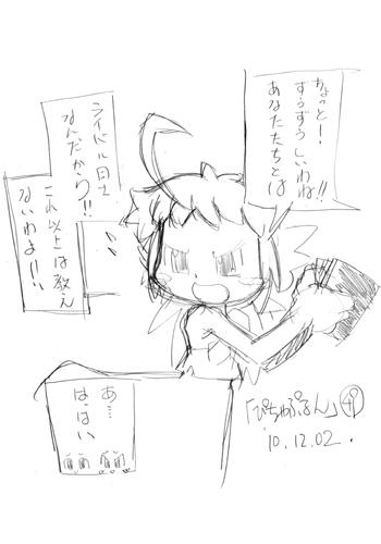 「ぴちゃぷるん~ガーディアンズ」049コマ目