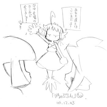 「ぴちゃぷるん~ガーディアンズ」050コマ目