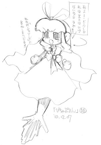 「ぴちゃぷるん~ガーディアンズ」054コマ目