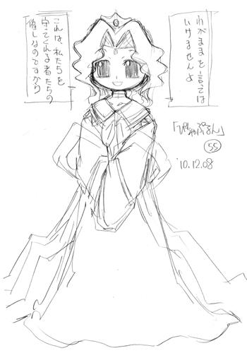 「ぴちゃぷるん~ガーディアンズ」055コマ目