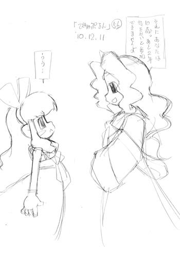「ぴちゃぷるん~ガーディアンズ」056コマ目
