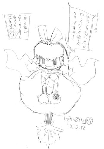 「ぴちゃぷるん~ガーディアンズ」057コマ目