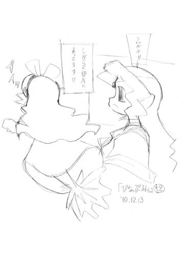 「ぴちゃぷるん~ガーディアンズ」058コマ目